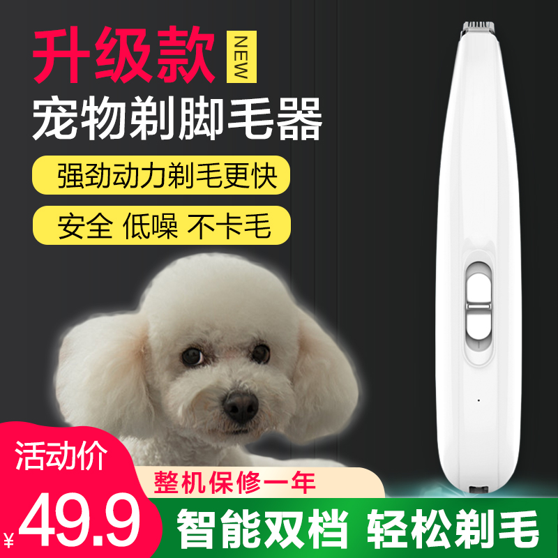 Pet shaver dog cat paw electric hair trimming artifact Teddy golden fur sole claw electric push shear