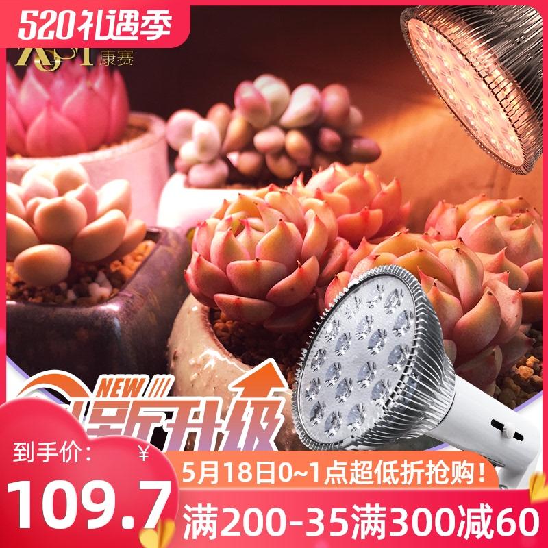 康赛多肉补光灯 家用上色全光谱LED花卉蔬菜大棚育苗植物生长灯泡