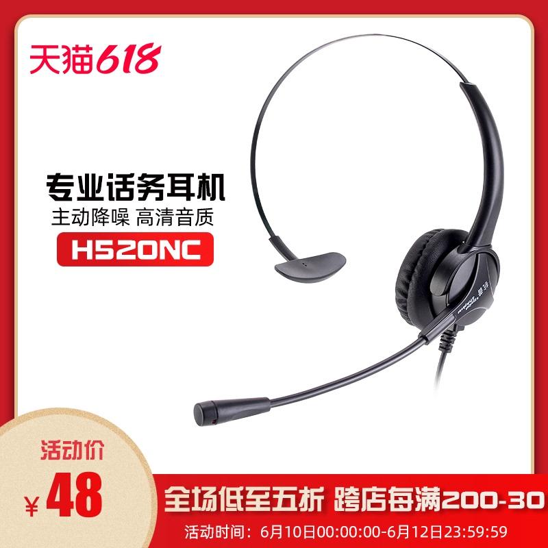 杭普h520nc客服头戴式外呼电销耳麦