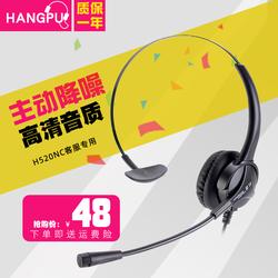 杭普 H520NC电话客服耳麦 话务员专用耳机降噪头戴式座机外呼电销