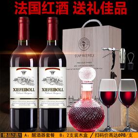 法国进口整箱珍藏美乐干红正品酒杯