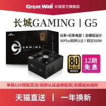 长城电源G5额定550W电源台式机电源全模组长城V5金牌电脑电源500W