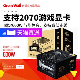 长城电源HOPE7000DS额定600W电脑电源台式机电源主机电源静音价格