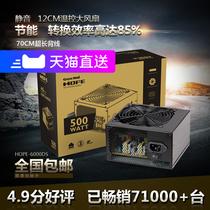 長城電源HOPE6000DS電腦電源臺式機電源額定500W電源靜音電源主機