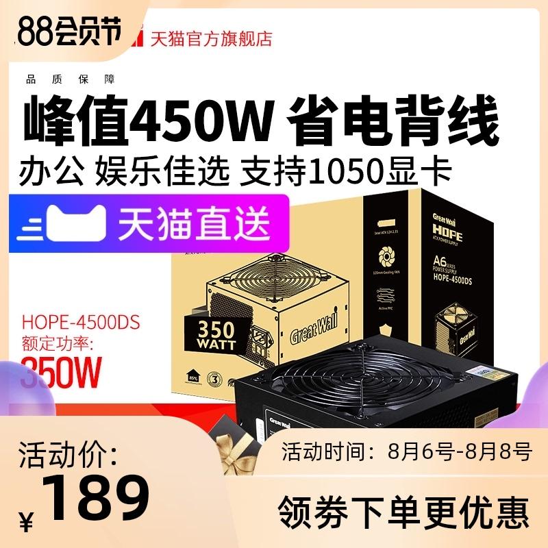 长城hope4500ds额定350w台式机电源