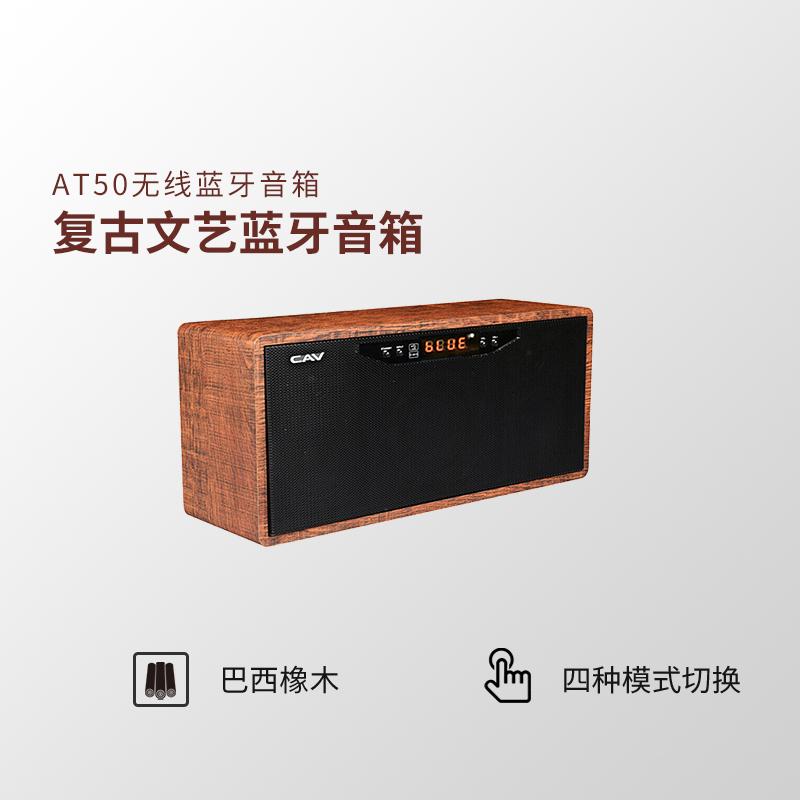 CAV AT50复古木质无线蓝牙音箱 超重低音桌面音响卧室书房家用无线迷你低音炮音响电脑桌面小音箱多媒体音响