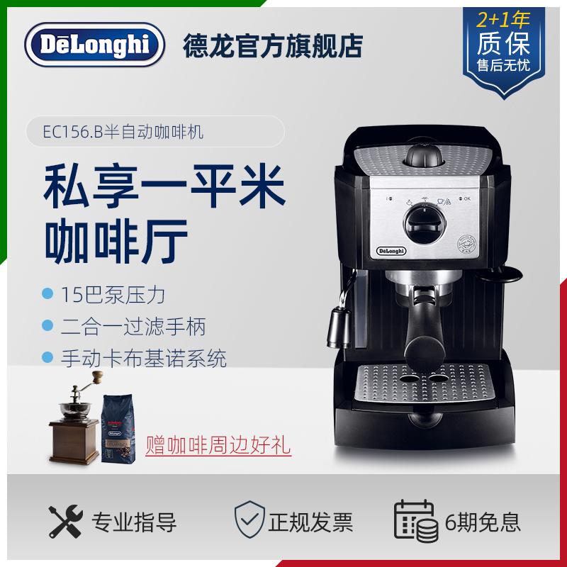 热销4件正品保证Delonghi/德龙  半自动家用意式泵压家用咖啡机 全国联保