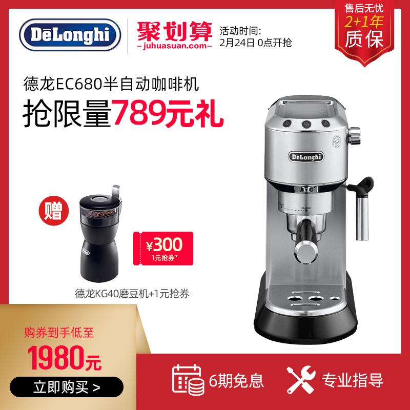 Delonghi/德龙 EC680家用办公室半自动意式咖啡机泵压式不锈钢