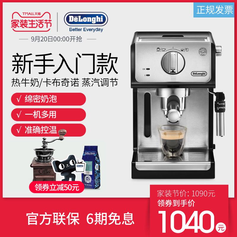 Delonghi/德龙 ECP35.31 家用咖啡机办公室意式泵压式半自动联保