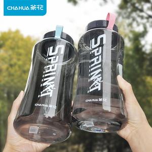 茶花塑料水杯大容量太空杯便携防漏随手户外耐摔运动学生杯子水壶