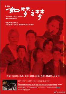 肖战如梦之梦话剧2021武汉青岛成都长沙深圳杭州厦门郑州北京门票