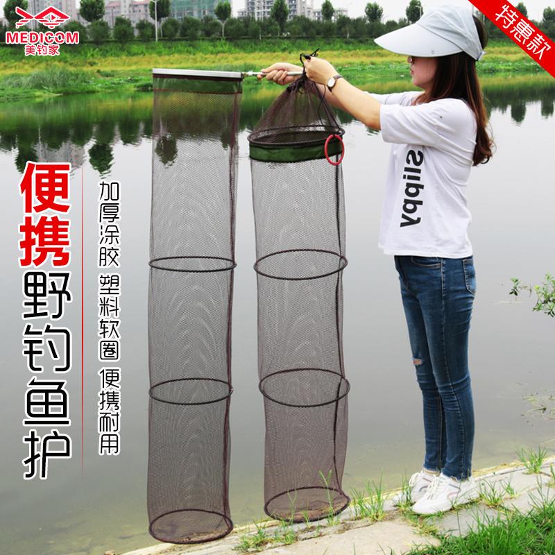 便携小鱼护野钓折叠渔护网密眼防挂(用12.1元券)
