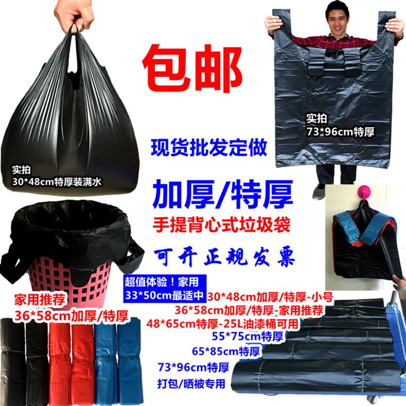 垃圾袋包邮加厚特厚手提式垃圾袋大小背心家用打包晒被塑料垃圾袋