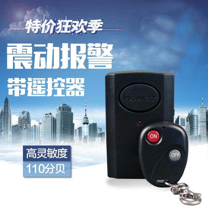 新款 遥控震动报警器门窗报警器电瓶车防盗家用防盗器 震动感应器