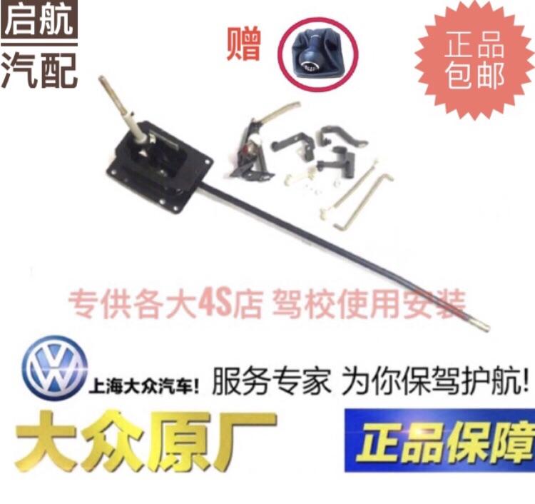 Volkswagen старый стиль jetta (китай) Механизм сдвига фара jetta (китай) Рычаг рычага переключения передач рычага переключения передач штатный бесплатная доставка по китаю