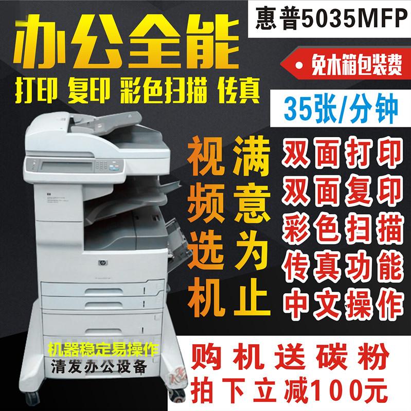原装二手惠普5035多功能一体机 hpM5035MFP高速A3复印机双面稳定