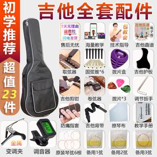 吉他配件套装全套通用大礼包吉他袋子吉他包变调夹调音器吉他琴弦图片