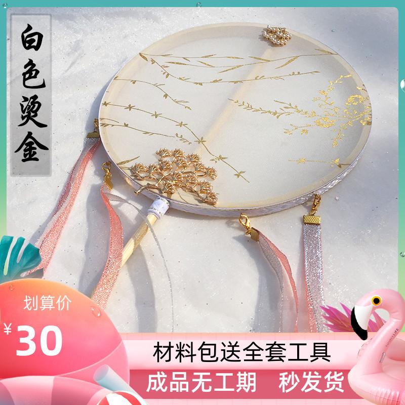 (用49元券)手工古典成品宫扇diy材料包圆扇