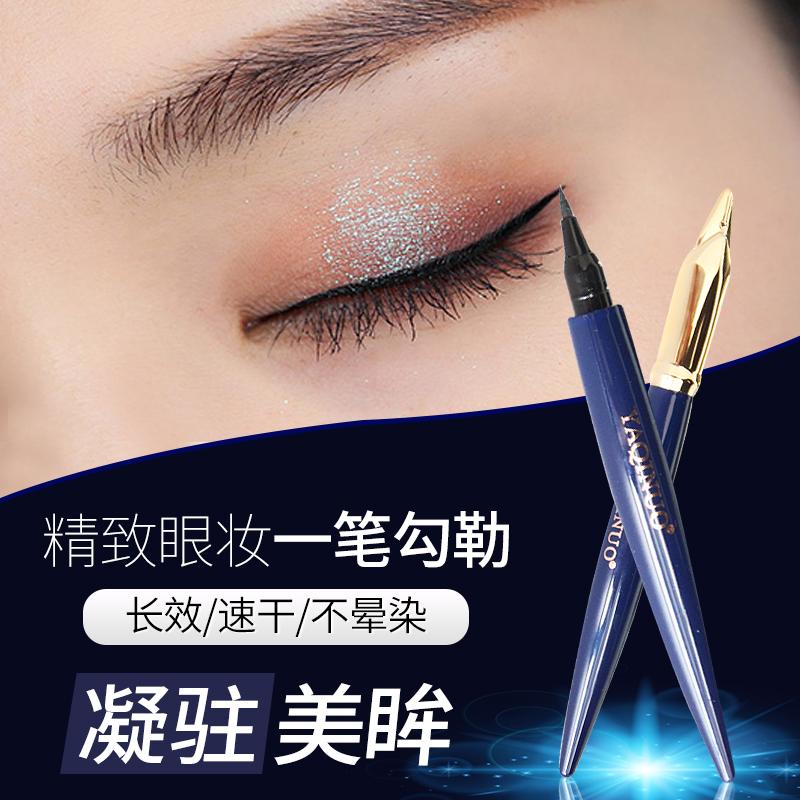 雅琪诺眼线笔防水防汗不脱妆持久不晕染初学者钢笔眼线笔