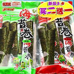 青島特產 俞記海苔卷 即食紫菜鮮味海產品山東零食大禮包買就送