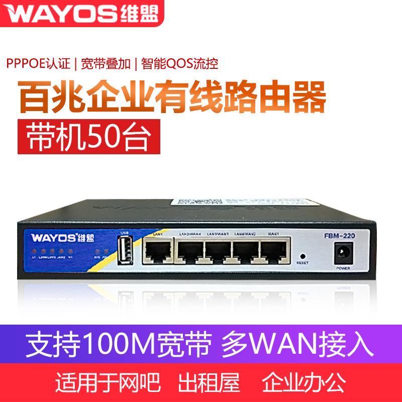 维盟Wayos企业多WAN口百兆千兆有线路由器QOS限速双宽带叠加网吧出租屋房专用PPPOE拨号认证上网行为管理220G