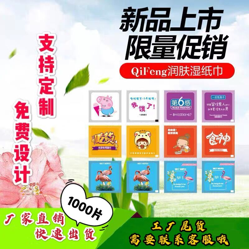 1000 customized wipes portable carry on mini bag creative single piece printed logo disposable wet paper towel