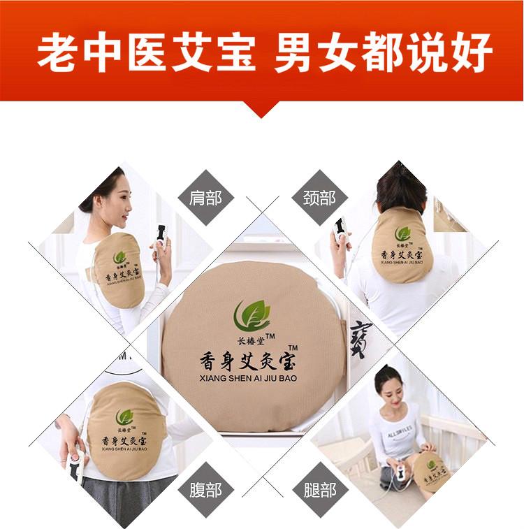 长椿堂香身艾灸宝升级版家用电加热热敷包暖宫祛湿护腰护颈艾绒