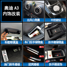 Audi A3 refitted interior decoration three compartments two compartments special upgrade body bright strip control vent fittings