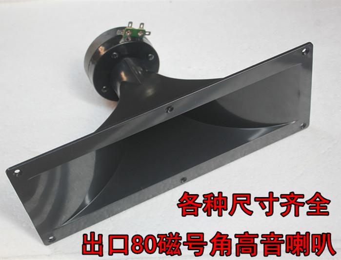 包邮10寸18寸角高音专业壳喇叭