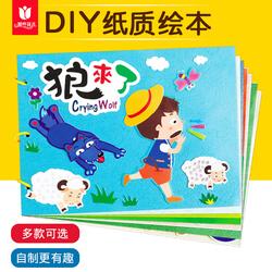 儿童手工绘本制作材料包 幼儿园自制diy益智童话故事宝宝亲子早教