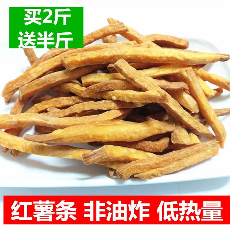 需要用券安徽安庆特产香薯条250gx2袋红薯片