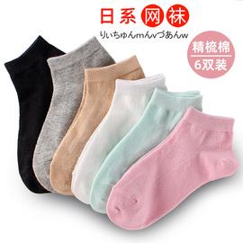 袜子女网眼短袜精梳棉春夏季薄款纯棉防臭船袜黑白色女棉袜运动袜图片