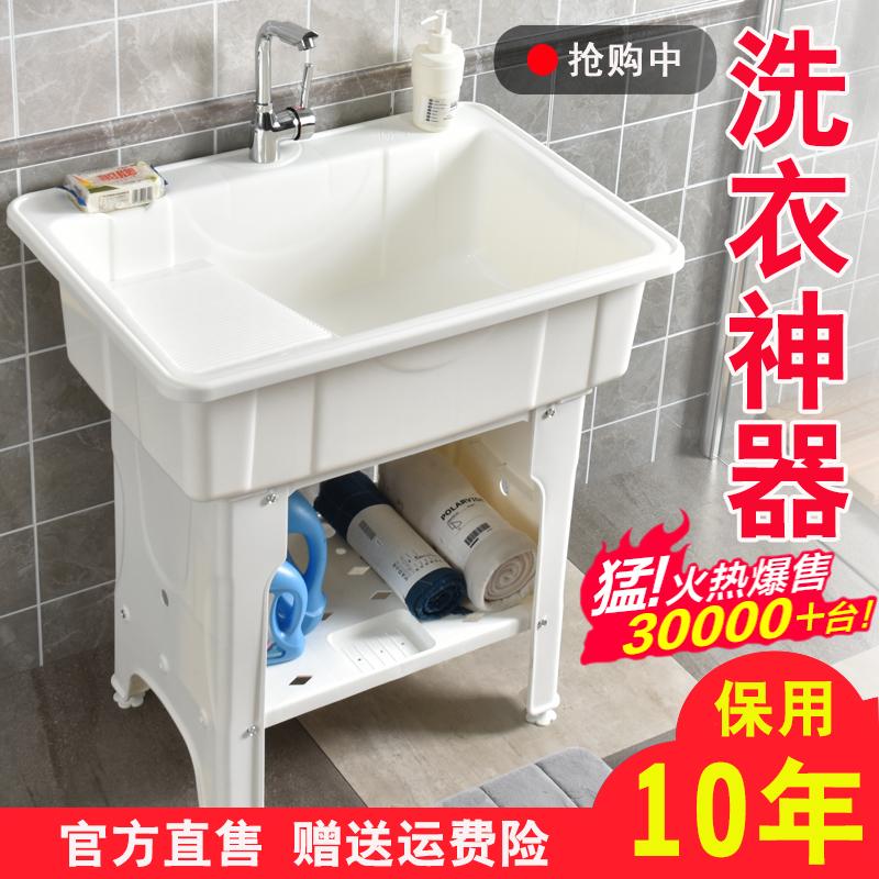 金友春塑料洗衣池带搓板洗手池阳台水池柜洗衣台家用洗衣盆槽加厚