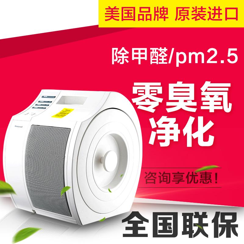 [天华百润环境电器空气净化,氧吧]Honeywell/霍尼韦尔空气净化月销量0件仅售3888元