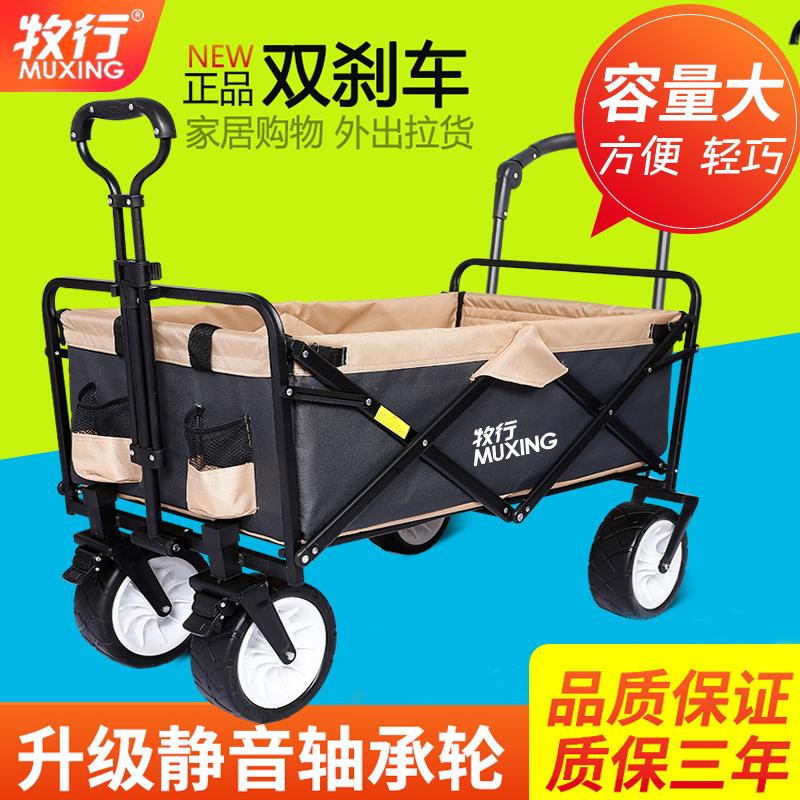 牧行户外野营营地超市买菜拉杆小拉货手推车折叠购物车地推便携车