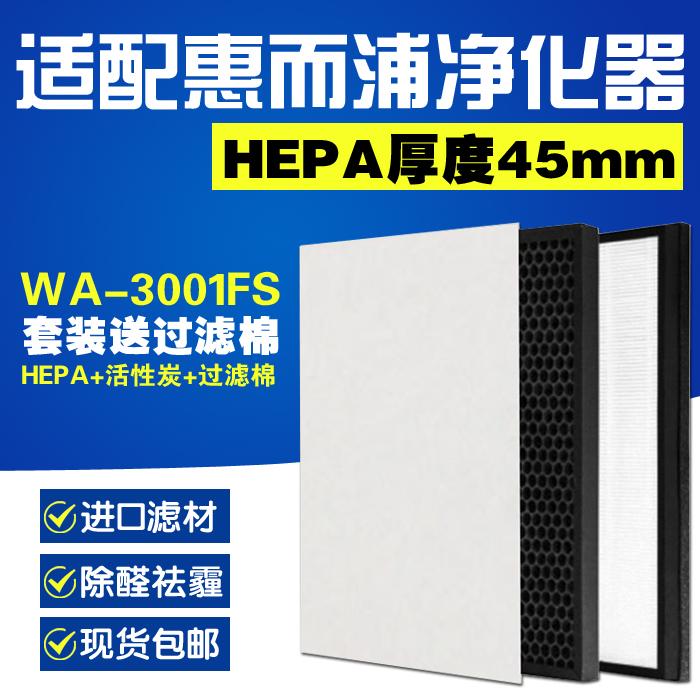 [三叶草滤芯净化,加湿抽湿机配件]惠而浦空气净化器WA-3001FS滤月销量0件仅售158元