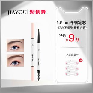 李佳琪推荐眉笔超细头女极细防水持久不脱色游泳专用防汗眉笔正品