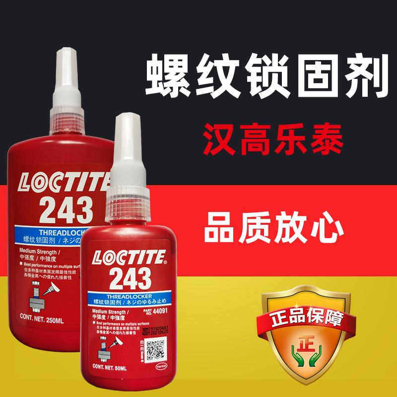 Henkel loctite 243 glue 263 270 271 272 277 242 222 262 290 thread locking adhesive