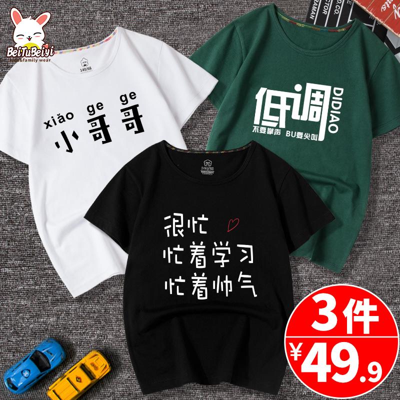 券后49.90元男童短袖2019新款儿童纯棉夏装t恤