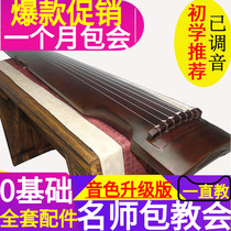 奇音古琴初学者老桐木伏羲式专业练习演奏级仲尼式纯手工七弦古琴