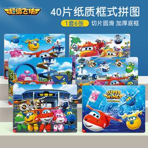 超级飞侠40片儿童拼图乐迪3-5-6岁4拼版幼儿园女宝宝男孩益智玩具