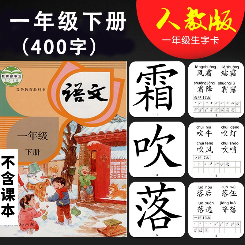 阔步小学生无图识字卡一年级汉语拼音卡片儿童早教学习认生字大卡