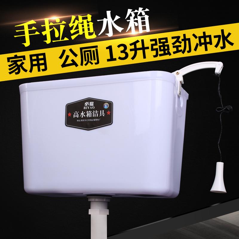 手拉冲水箱老式家用拉绳蹲便器池蹲坑工地学校公共厕所高水箱配件