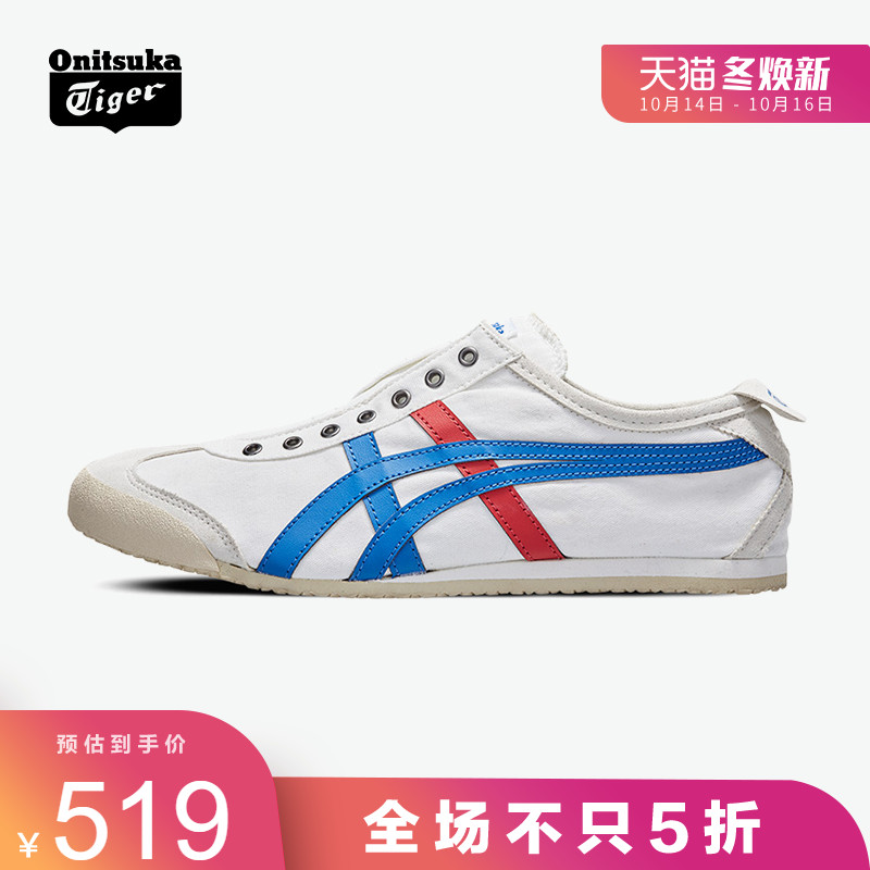 Onitsuka Tiger鬼塚虎官方男女一脚蹬鞋MEXICO 66D3K0N帆布休闲鞋