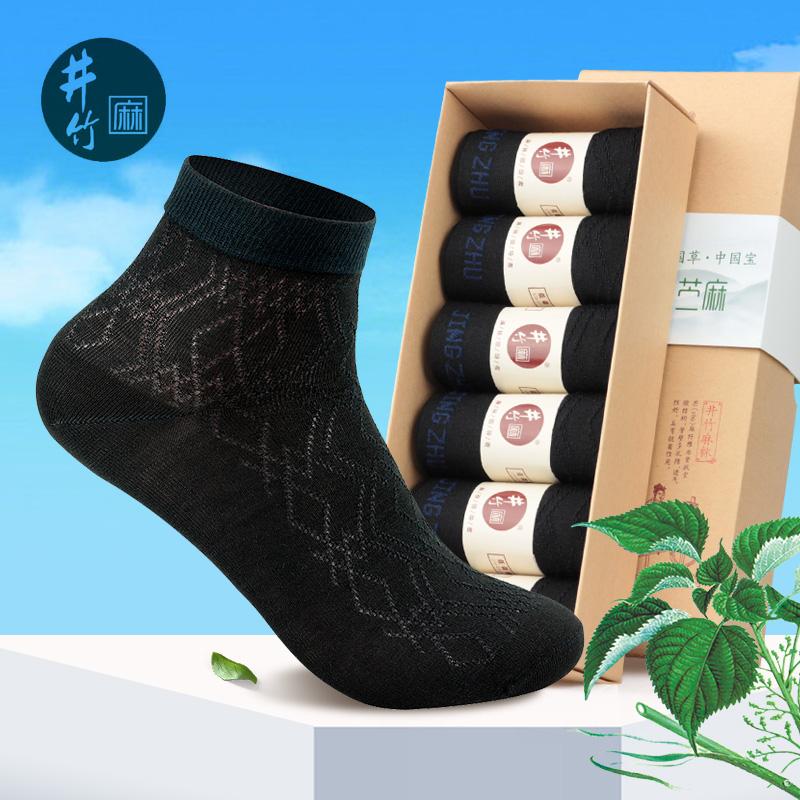 井竹袜子男夏季纯色防臭吸汗超薄款低帮短筒透气商务苎麻短袜盒装