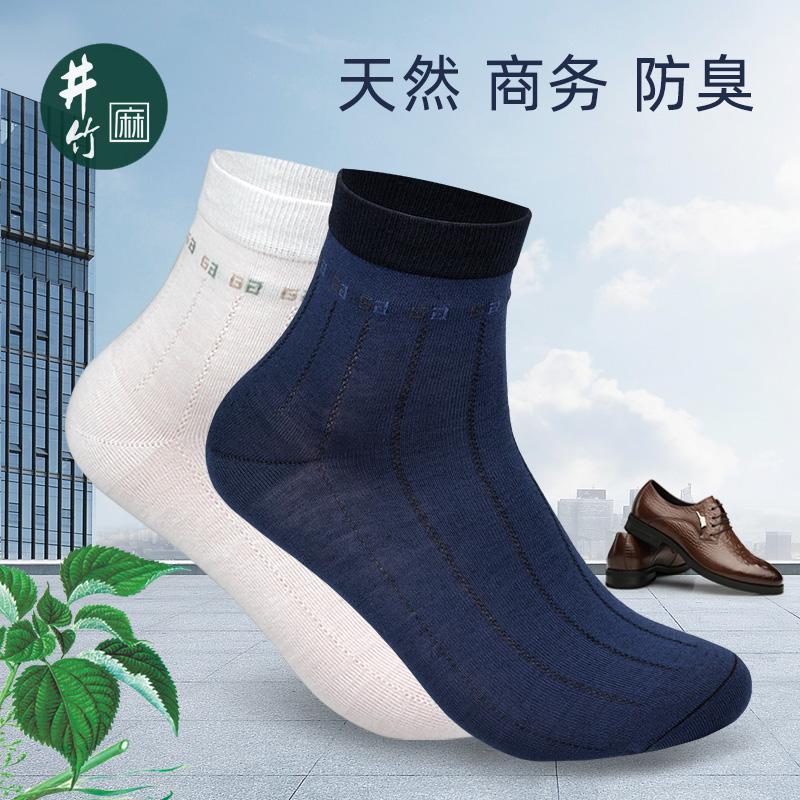 井竹苎麻袜子男夏季薄款防臭透气吸汗中短筒商务男袜纯色盒装