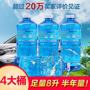 中德4桶汽车玻璃水汽车用防冻型雨刮水玻璃液非浓缩冬季四季通用