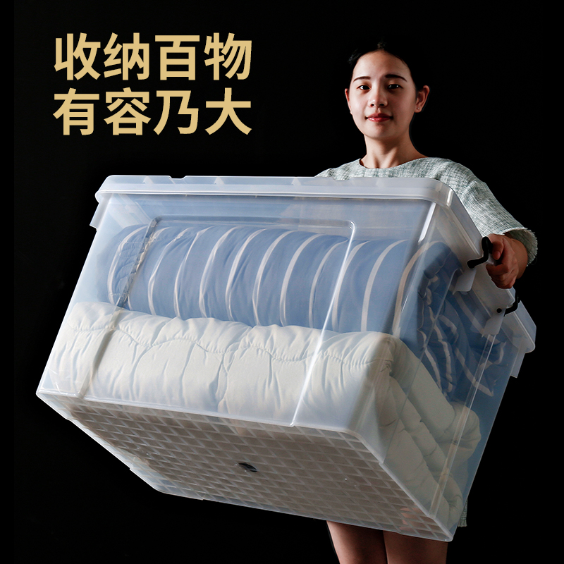 透明特大号收纳箱整理盒箱子家用放衣服被子储蓄有盖大号塑料储物
