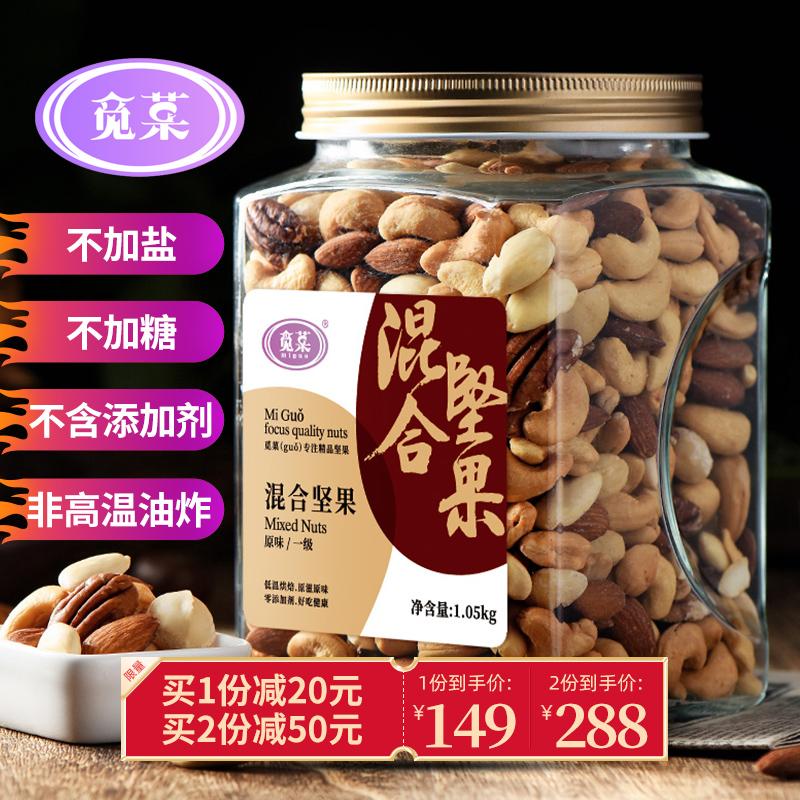 觅菓混合果仁孕妇坚果零食什锦果仁每日坚果仁组合坚果1.05kg/罐