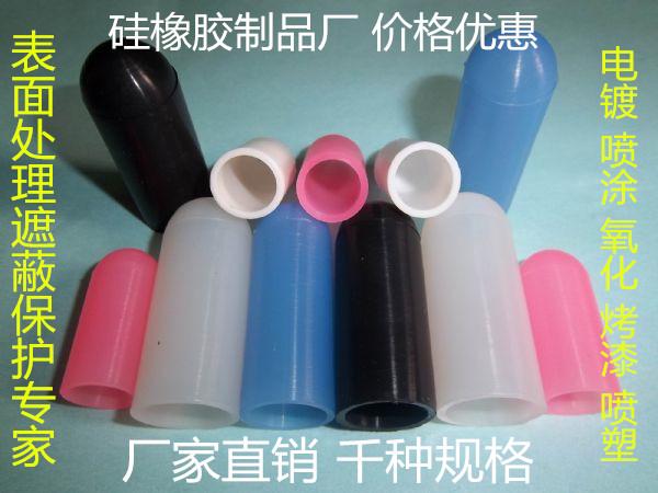 上海松江耐高温硅胶管套耐酸碱腐蚀硅胶管喷涂硅胶套电镀硅胶套帽